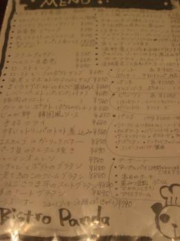 2012-12-01 09.18.20.jpg